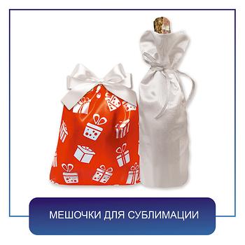 Подарочные мешочки для сублимации