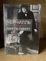 Черчилль Біографія. Мартін Гілберт