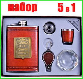 Подарочный Набор 5 в 1 Jack Daniel's ( фляга, лейка, рюмка, пепельница и кусачки для ногтей )