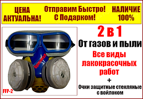Респиратор Тополь марка А1Р1  (комплект с аэрозольными фильтрами FFP-2 и угольными А1 и очками)