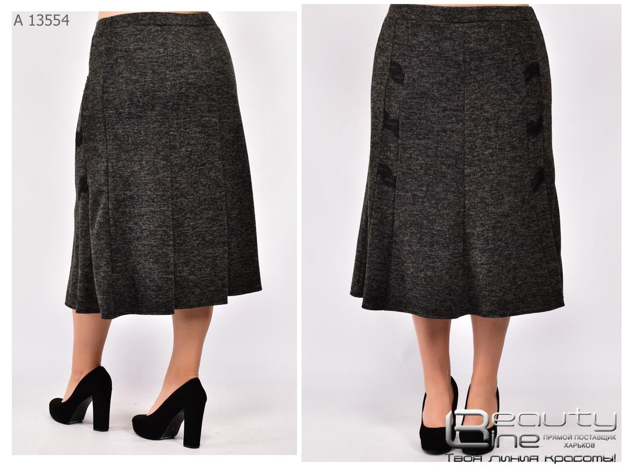 Теплая женская юбка ангора софт в большом размере  Размеры: 52.54.56.58.60.62.64.66.68