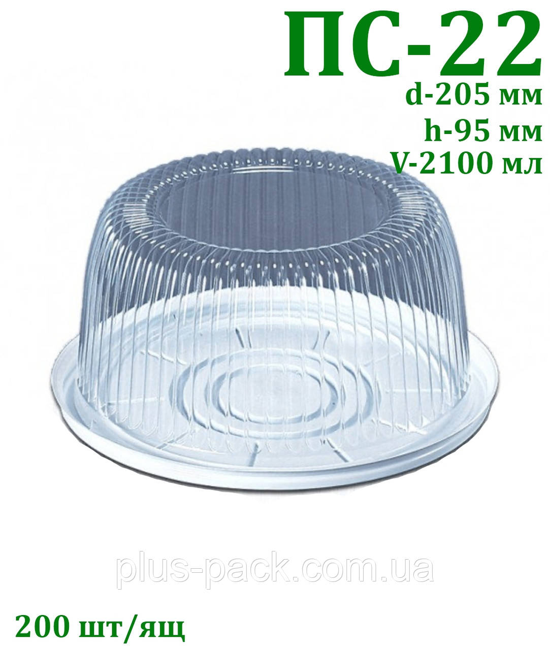 Одноразовая упаковка для тортов ПС-22(0,5 кг) 200шт/ящ
