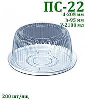 Одноразова упаковка для тортів ПС-22(0,5 кг) 200шт/ящ