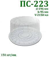 Блістерна одноразова упаковка для тортів ПС-223(0,5 кг) 150шт/ящ