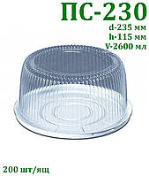 Одноразова упаковка для круглого тортів ПС-230(0,8 кг) 200шт/ящ