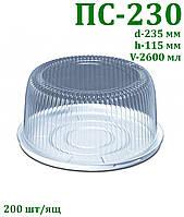 Одноразовая упаковка для круглого тортов ПС-230(0,8 кг)