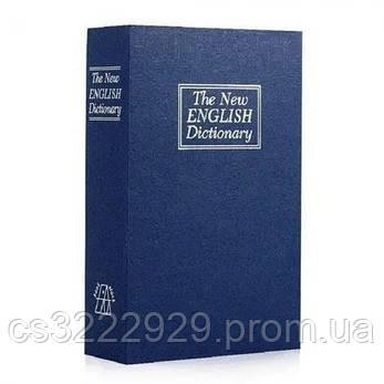 Книга-сейф MK 1844 (Синяя)