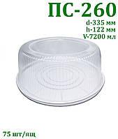 Блістерна одноразова упаковка для тортів ПС-260(3 кг) 75шт/ящ