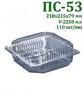 Блістерна одноразова упаковка для кондитерських виробів ПС-53 (2250 мл) 110шт/ящ