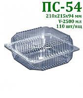 Блістерна одноразова упаковка для кондитерських виробів ПС-54 (2500 мл) 110шт/ящ