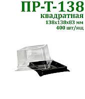 Упаковка ПР-Т 138 квадратна 138х138х83, 300шт/ящ