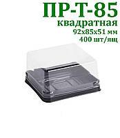 Упаковка ПР-Т 85 квадратна 92х85х51, 500шт/ящ