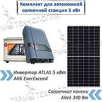 Комплект для автономной солнечной станции ATLAS 5 кВт и Altek 340 Вт