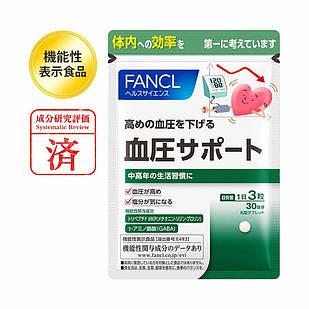 FANCL Нормализация кровяного давления, 90 таблеток на 30 дней