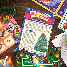 Адвент-календар. Готуємося до новорічних свят, фото 3