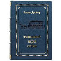 Книга «Финансист Титан Стоик» Теодор Драйзер, кожаный переплет, мм.: 160x225x60
