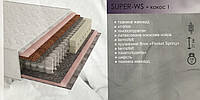 Двухсторонний анатомический матрас — «SUPER-WS+Кокос» 90x200