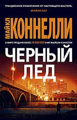 Книга Гра з вогнем. Автор - Тесс Геррітсен (Абетка)