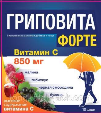 Гриповіта форте саше № 10 (Вітамін С 850 мг + цинк)