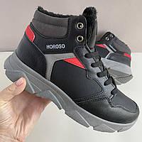 Зимние кроссовки Horoso р. 39 стелька 24.5 см детские подростковые для мальчика чёрные VA-52-1A