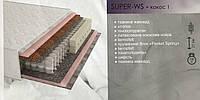 Двухсторонний анатомический матрас — «SUPER-WS+Кокос» 120x200