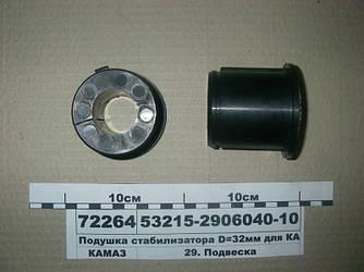 Подушка стабилизатора D=32мм для КАМАЗ-53215 (РОСТАР) 53215-2906040-10