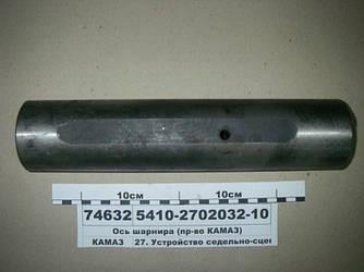 Вісь шарніра (пр-во КАМАЗ) 5410-2702032-10