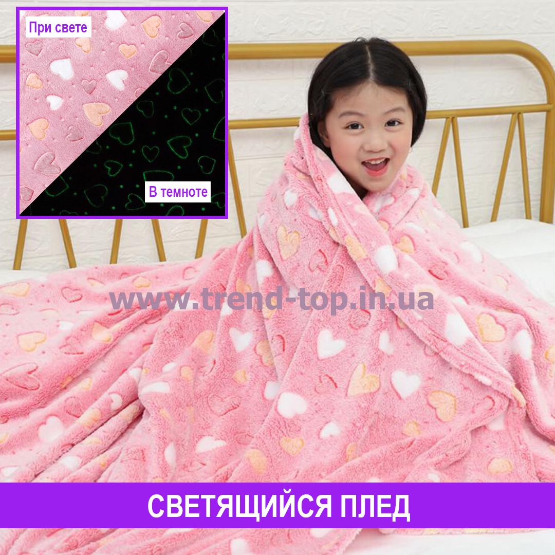 Мягкий светящийся плед для детей розовый с сердечками
