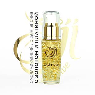 Gold Lotion (EJI Exclusive, Япония). Лосьон с золотом и платиной для омоложения. 30 мл