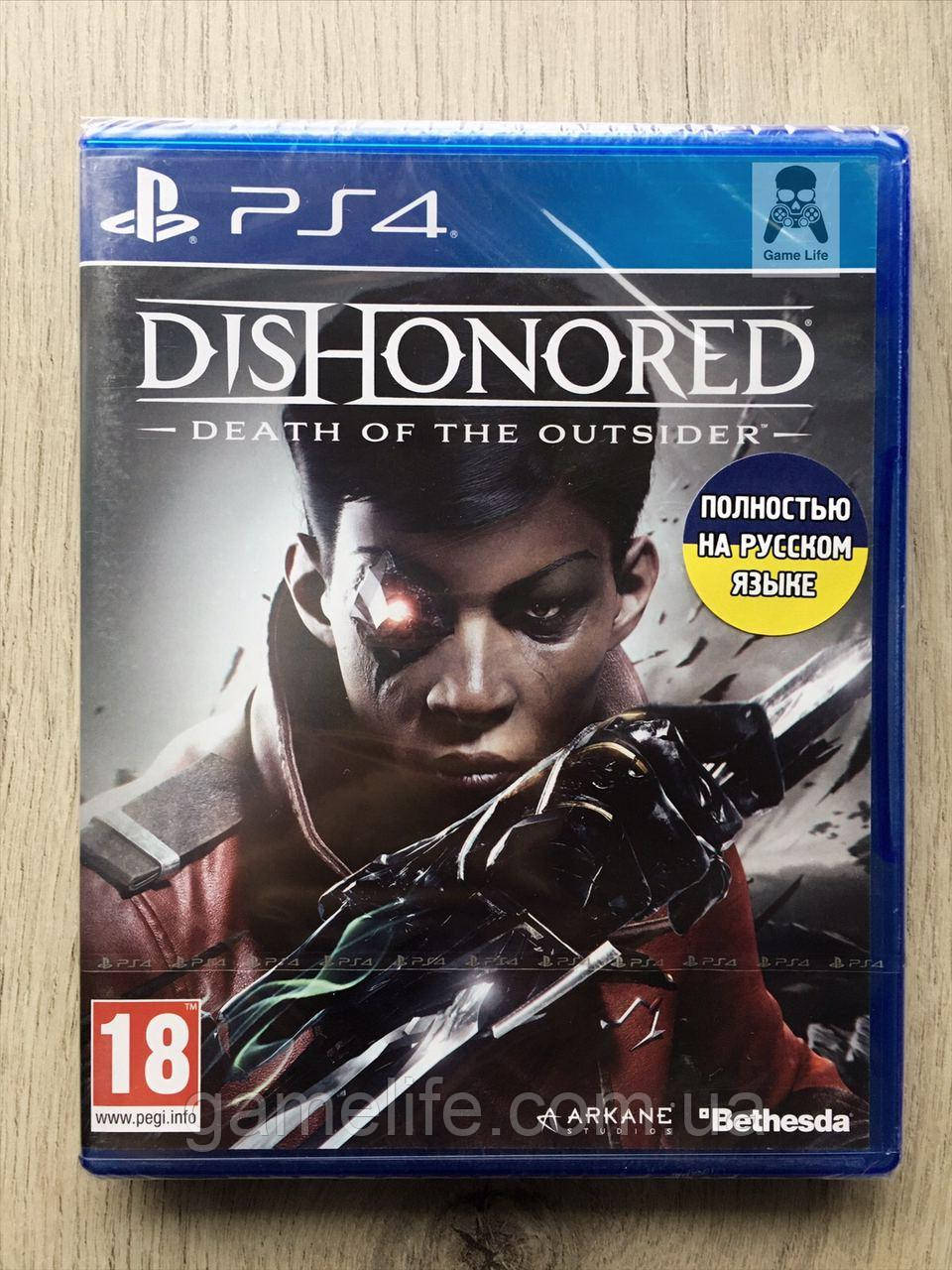 Dishonored Death of the Outsider (русская версия) PS4