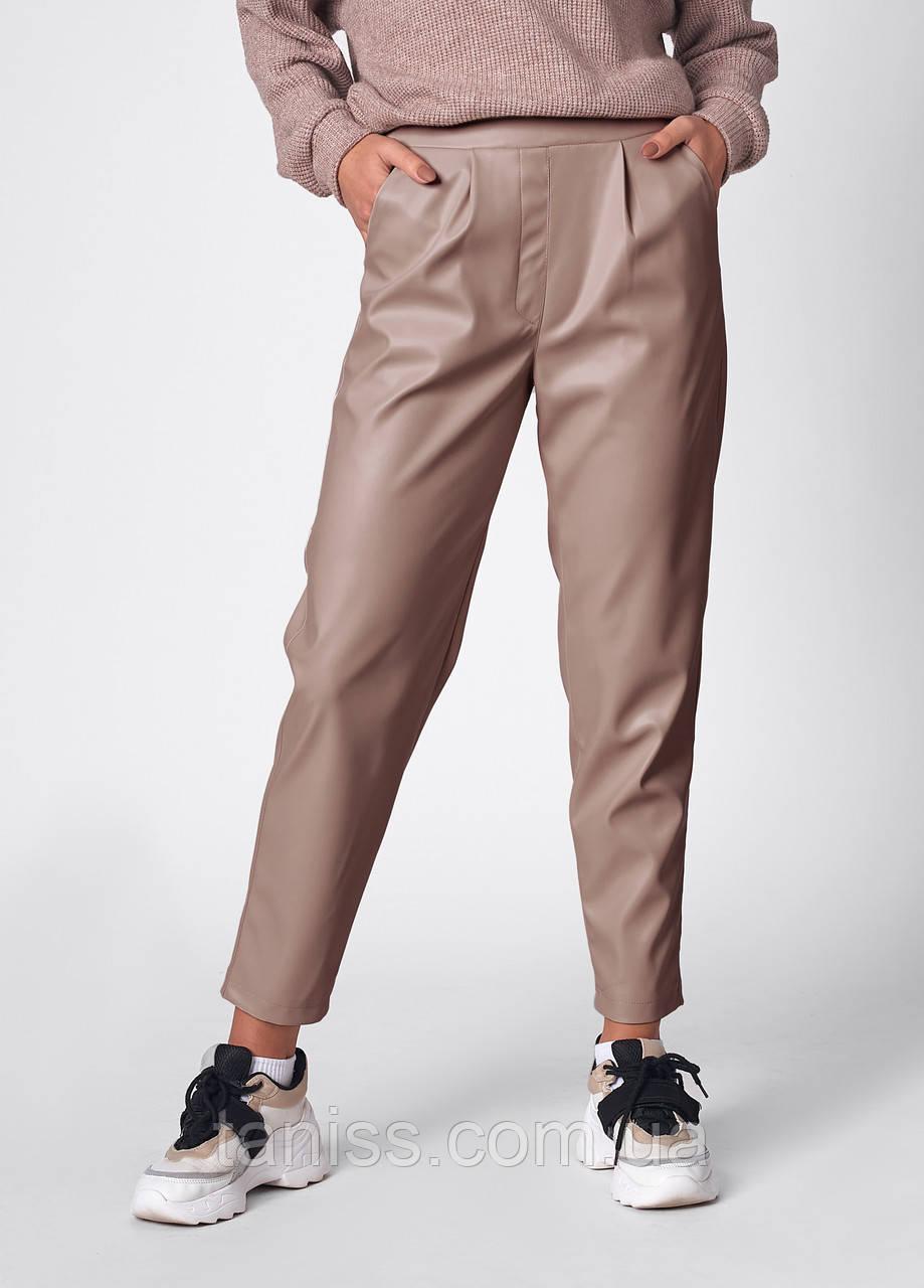 Женские зауженные  брюки, ткань эко-кожа,  р 42,44,46,48 (243.3) капучино. штани