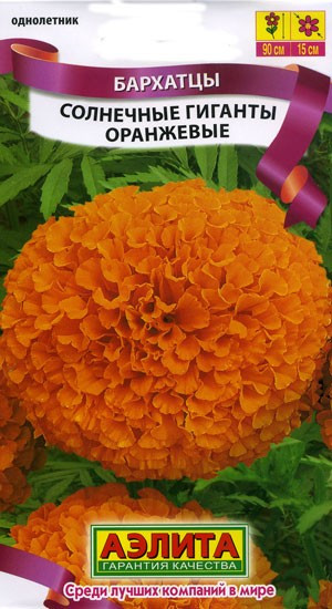 Бархатцы Солнечные гиганты Оранжевые, 0.3г