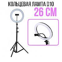 Кольцевая светодиодная лампа на штативе D10, 26 см