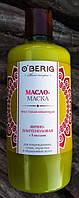 Масло-маска Acme O Berig Яєчно-пантеноловая з 5 маслами для пошкодженого волосся 500 мл