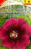 Глоксиния Императрица Винно-Красная f1, 5шт