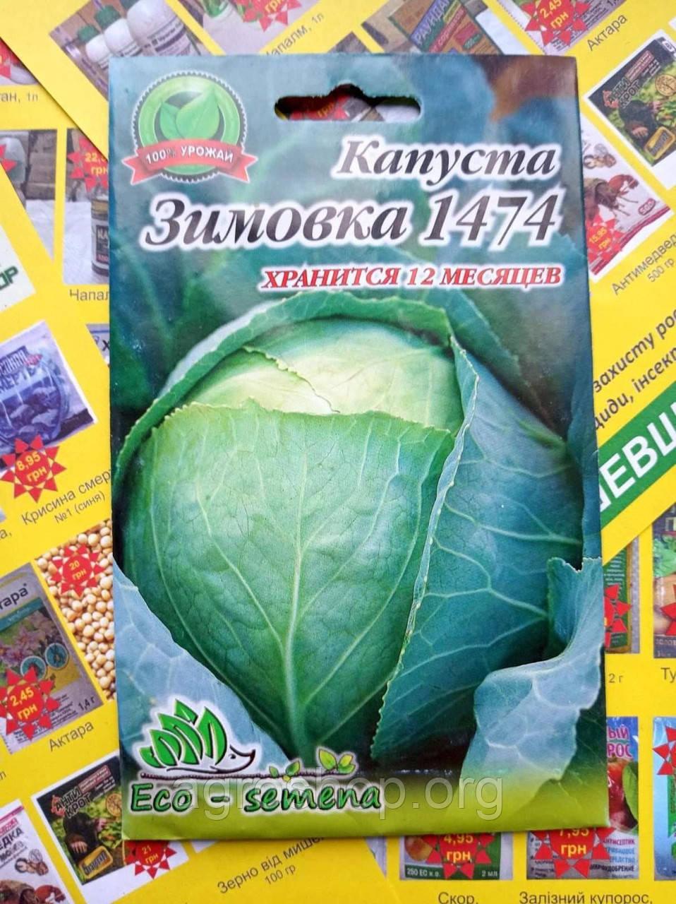 Семена Капуста Зимовка 1474 - 5г