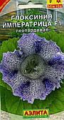 Глоксиния Императрица Леопардовая f1, 5шт