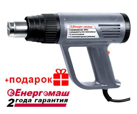 Фен технический Энергомаш ТП-20001, фото 2