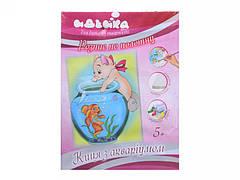 """Розпис по полотну """"Котик з акваріумом"""" 18*24 см"""