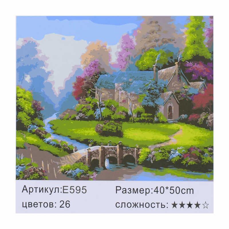 Картина по номерам  в коробке 40х50см /30/