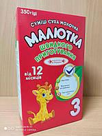 Детская сухая смесь молочная быстрого приготовления от 12 месяцев Малютка 3 350 г