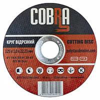 Круг отрезной по металлу COBRA 125 1,0 22,23