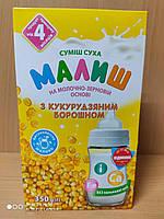 Детская сухая смесь молочно-зерновая с кукурузной мукой от 4 месяцев Малыш 350 г