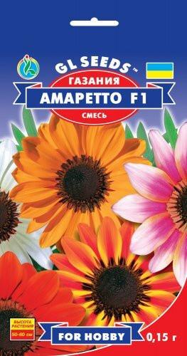 Семена Газании Амаретто F1 (0.15г), For Hobby, TM GL Seeds