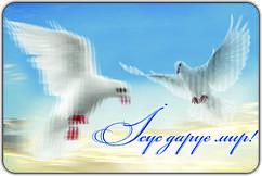 """Магніт, щопереливається: """"Ісус дарує мир!"""" №2 75х100мм"""