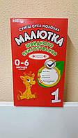 Детская сухая смесь молочная быстрого приготовления от 0-6 месяцев Малютка 1 350 г