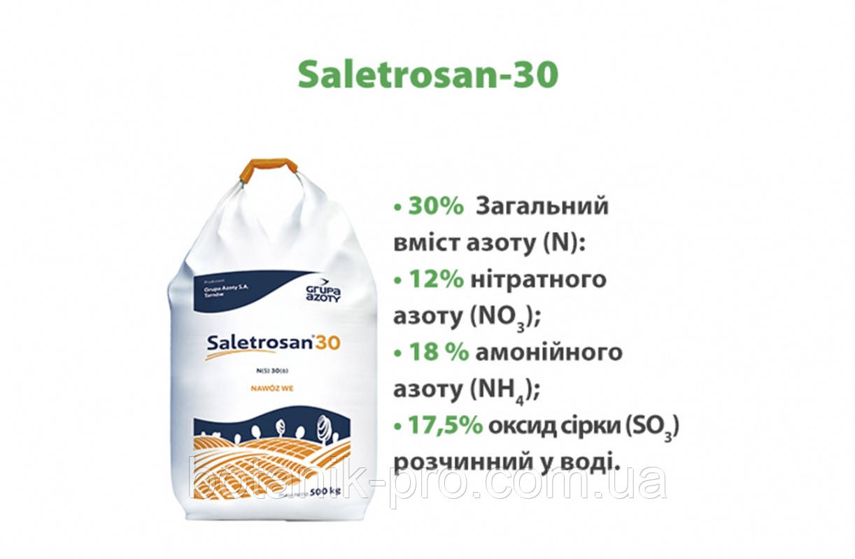Азотно-серное удобрение Saletrosan 30(N)-17(S),500кг