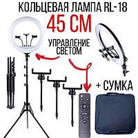 Кольцевая лампа с держателем для телефона RL-18 45 см + ШТАТИВ + ПУЛЬТ + СУМКА (Светодиодная лампа для фото)