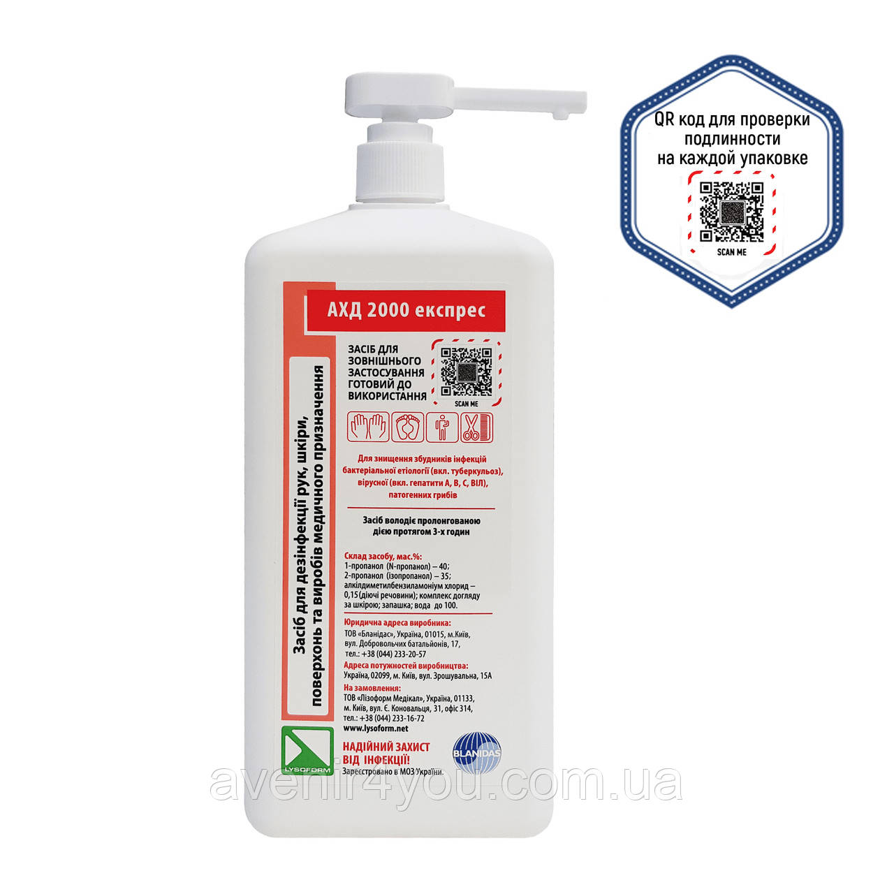 АХД-2000 експрес, 1 л - антисептик для рук і інструментів