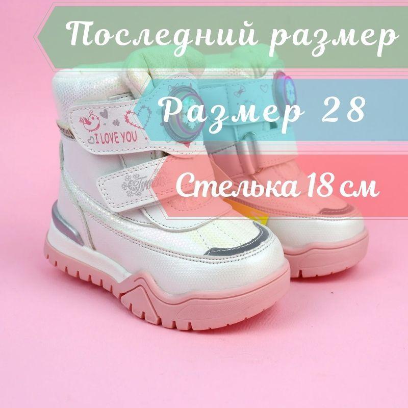 Термо білі черевики для дівчинки тм Тому.м розмір 23,24,25,26,27,28